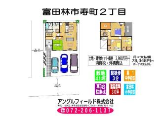 新築一戸建『富田林西口駅』徒歩3分 敷地面積40坪 建延30坪 画像4