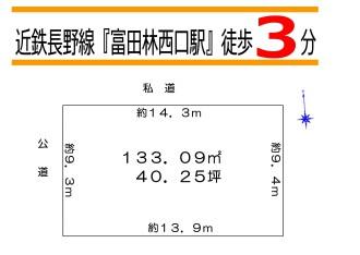 新築一戸建『富田林西口駅』徒歩3分 敷地面積40坪 建延30坪 画像3