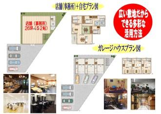 誉田6丁目 3面道路 平家建・店舗(事務所)+自宅・ガレージハウス 画像3