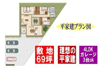 誉田6丁目 3面道路 平家建・店舗(事務所)+自宅・ガレージハウス 画像2