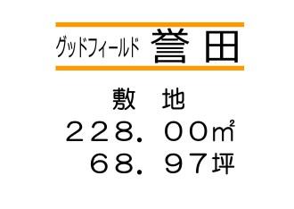 誉田6丁目 3面道路 平家建・店舗(事務所)+自宅・ガレージハウス 画像1